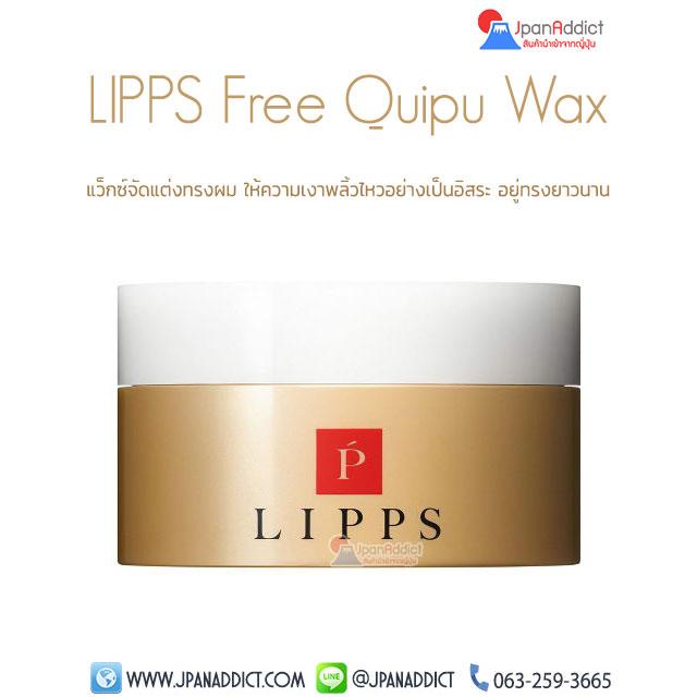 LIPPS Free Quipu Wax 35g แว็กซ์จัดแต่งทรงผม