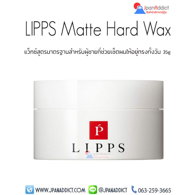 LIPPS Matte Hard Wax 35g แว็กซ์จัดแต่งทรงผม
