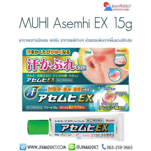 Muhi Asemhi EX 15g ยาทาลดการอักเสบ ลดคัน แมลงกัดต่อยหรือจากลมพิษ