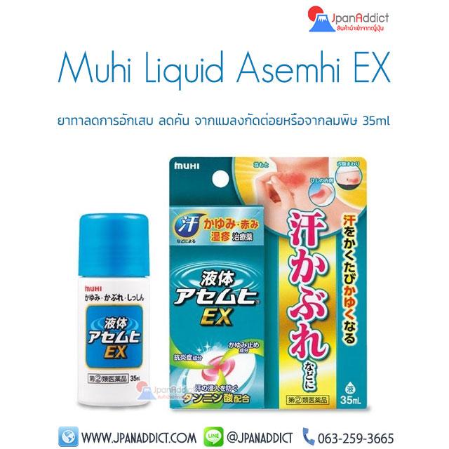 Muhi Liquid Asemhi EX 35ml ยาทาลดการอักเสบ