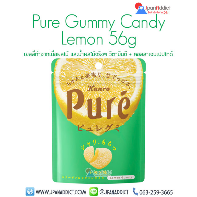 Kanro Pure Gumi Lemon 56g ลูกอมเคี้ยวหนึบ