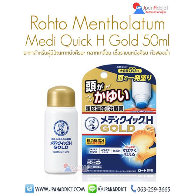 Rohto Mentholatum Medi Quick H Gold 50ml