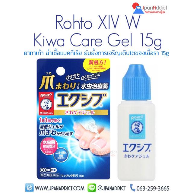 Rohto Mentholatum XIV W Kiwa Care Gel 15g ยาทาเท้า ฆ่าเชื้อแบคทีเรีย