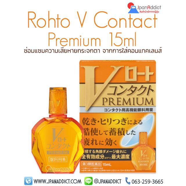 Rohto V Contact Premium Eyedrop ยาหยอดตา