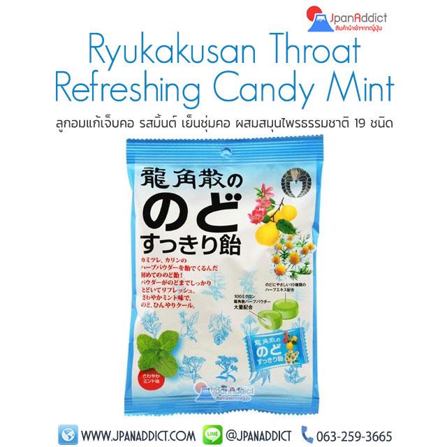 Ryukakusan Throat Refreshing Candy Mint ลูกอมแก้เจ็บคอ รสมิ้นต์