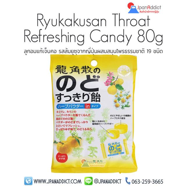 Ryukakusan Throat Refreshing Candy Yuzu 80g ลูกอมแก้เจ็บคอ