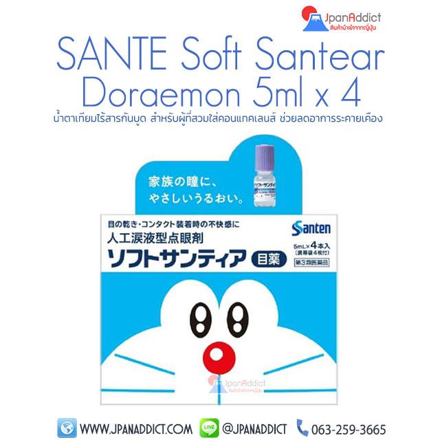 SANTE SOFT SANTEAR Eyedrops Doraemon 5ml x 4 น้ำตาเทียมไม่มีสารกันบูด