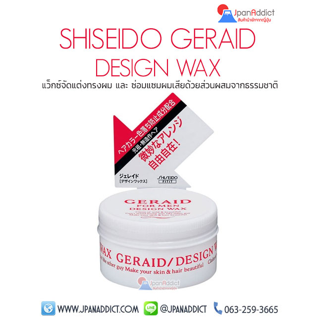 SHISEIDO GERAID DESIGN WAX 75g