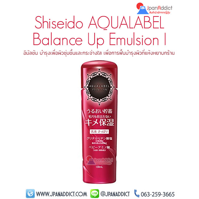 Shiseido AQUALABEL Balance Up Emulsion I Refreshing 130ml