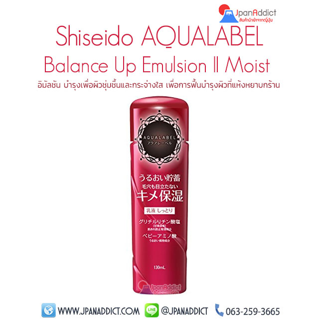 Shiseido AQUALABEL Balance Up Emulsion II Moist 130ml