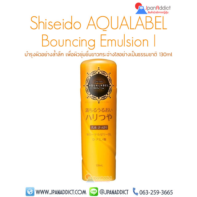Shiseido AQUALABEL Bouncing Emulsion I 130ml