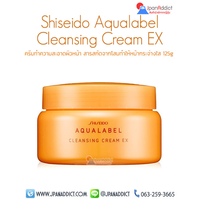 Shiseido Aqualabel Cleansing Cream EX 125g