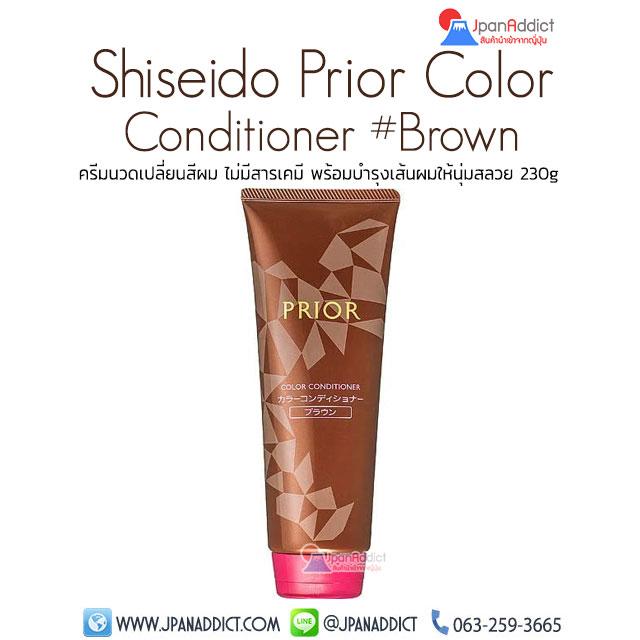 Shiseido Prior Color Conditioner Brown 230g ชิเซโด้ ไพเออร์ ครีมนวดเปลี่ยนสีผม