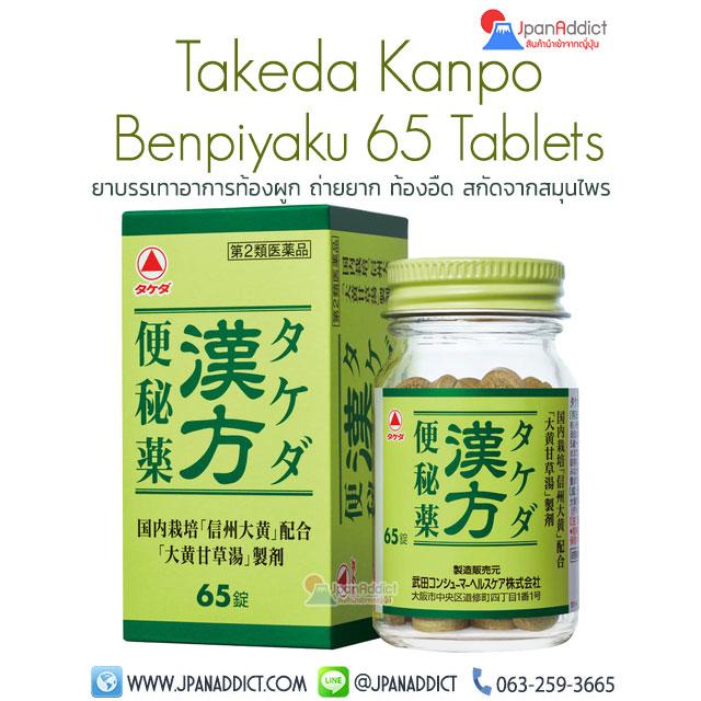 Takeda Kanpo Benpiyaku 65 Tablets ยาบรรเทาอาการท้องผูก ยาถ่ายญี่ปุ่น