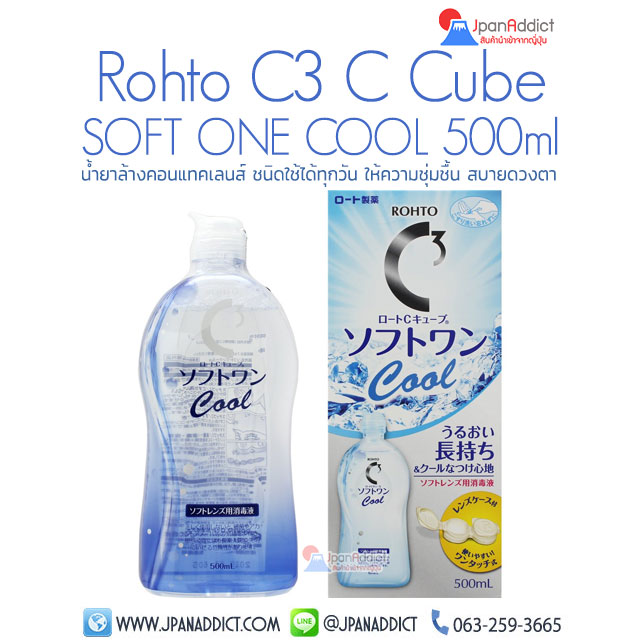 Rohto C3 C Cube SOFT ONE COOL a Soft Contact Lens Solution 500ml