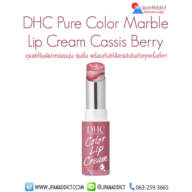 DHC Pure Color Marble Lip Cream Cassis Berry