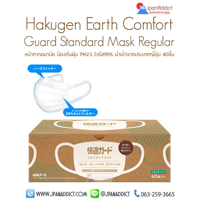 Hakugen Earth Comfort Guard Standard Mask Regular