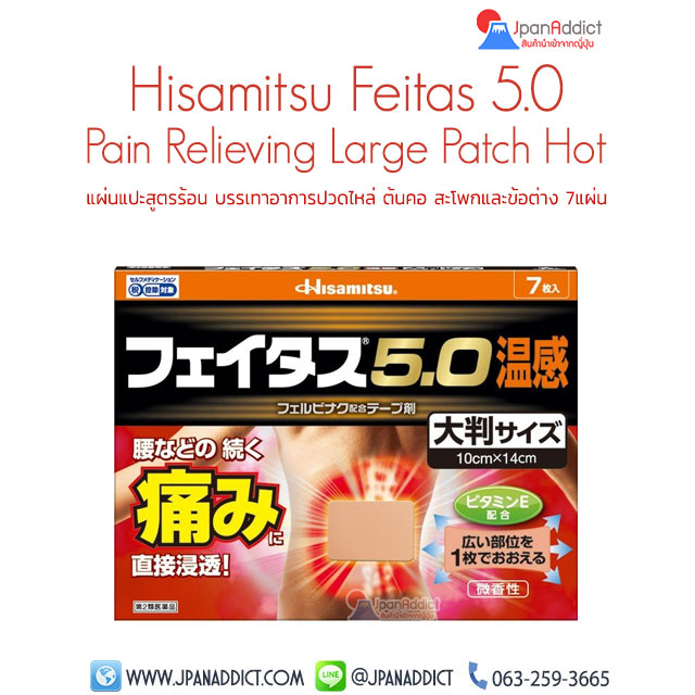 Hisamitsu Feitas 5.0 Pain Relieving Large Patch 7 Patches แผ่นแปะ แก้ปวดเมื่อย ญี่ปุ่น