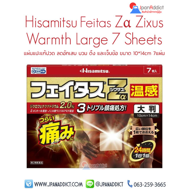 Hisamitsu Feitas Z ALPHA Zixus