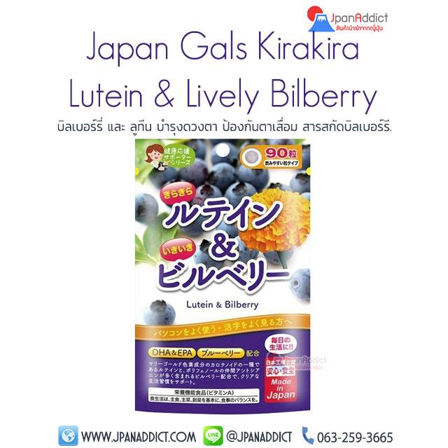 Japan Gals Kirakira Lutein & Lively Bilberry 90 เม็ด บิลเบอร์รี่ และ ลูทีน บำรุงดวงตา