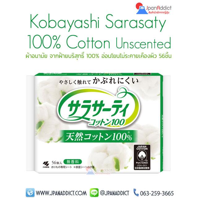 Kobayashi Sarasaty Cotton ผ้าอนามัยญี่ปุ่น