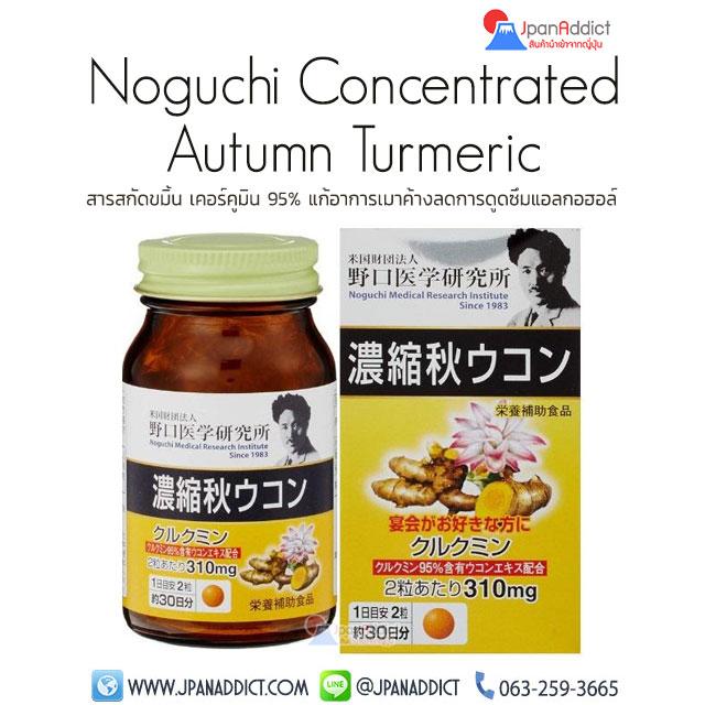 Noguchi Concentrated Autumn Turmeric 60 เม็ด สารสกัดขมิ้น แก้อาการเมาค้าง
