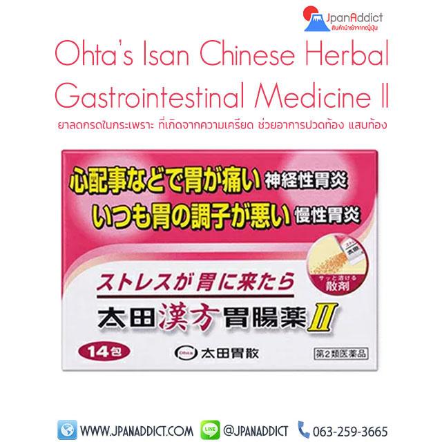 Ohta's Isan Chinese Herbal Gastrointestinal Medicine II ยาลดกรดในกระเพราะ ที่เกิดจากความเครียด 14ซอง