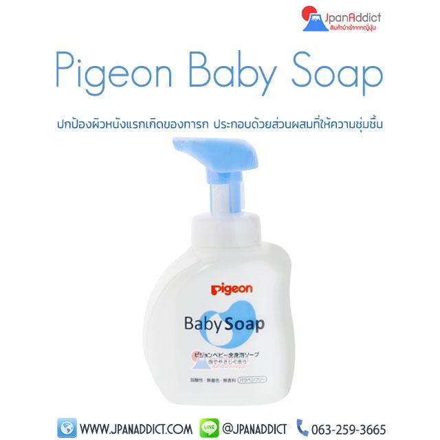 Pigeon Baby Soap 500ml พีเจ้น สบู่อาบน้ำเด็ก
