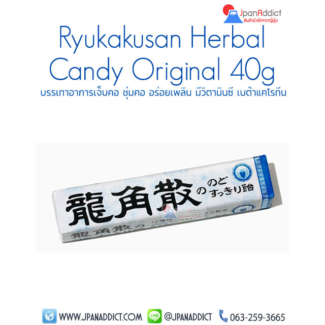 Ryukakusan Herbal Refreshing Candy Original Flavor 40g