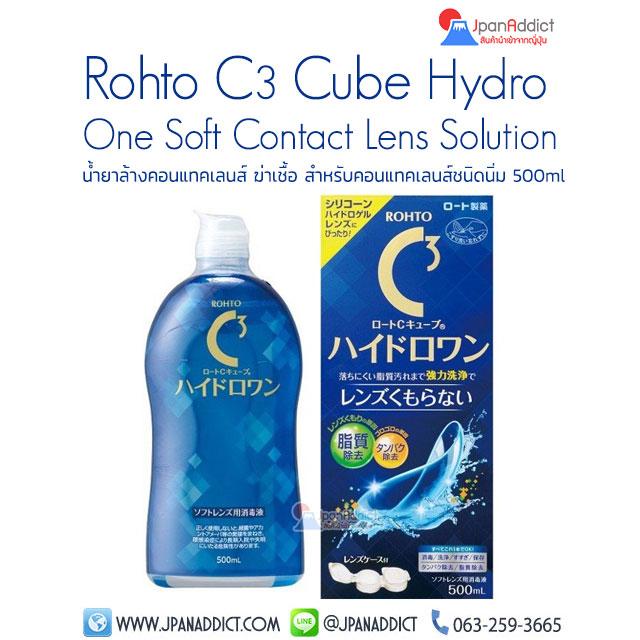 Rohto C3 Cube Hydro One Soft Contact Lens Solution 500ml น้ำยาล้างคอนแทคเลนส์