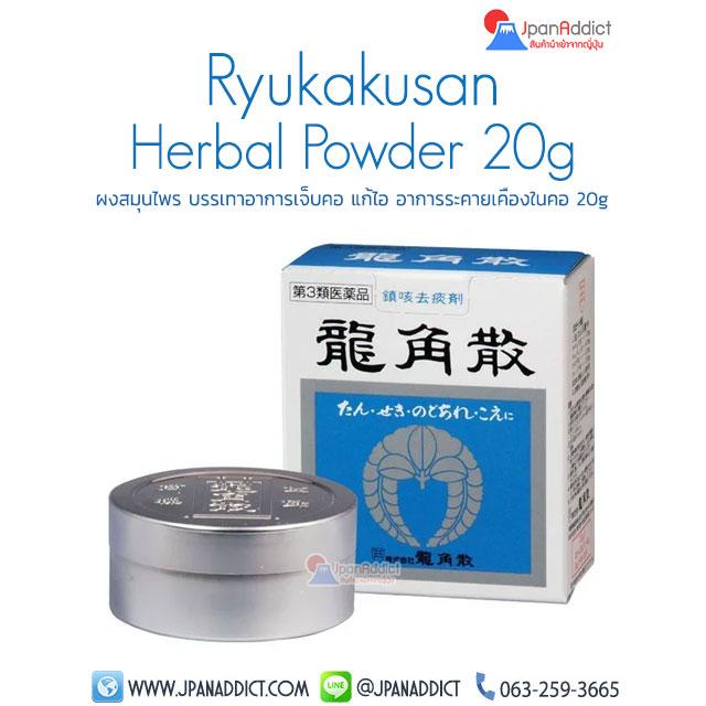 Ryukakusan Herbal Powder 20g ผงสมุนไพร บรรเทาอาการเจ็บคอ