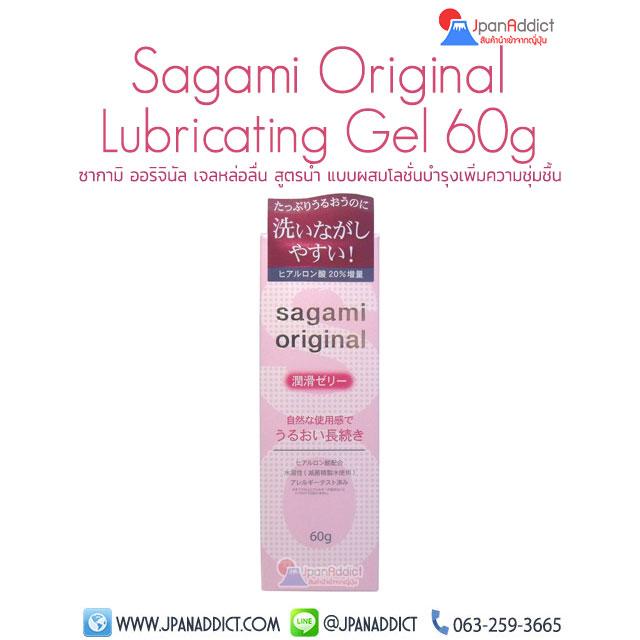 Sagami Original Lubricating Gel 60g เจลหล่อลื่น Sagami Original Lubricating Gel 60g เจลหล่อลื่น