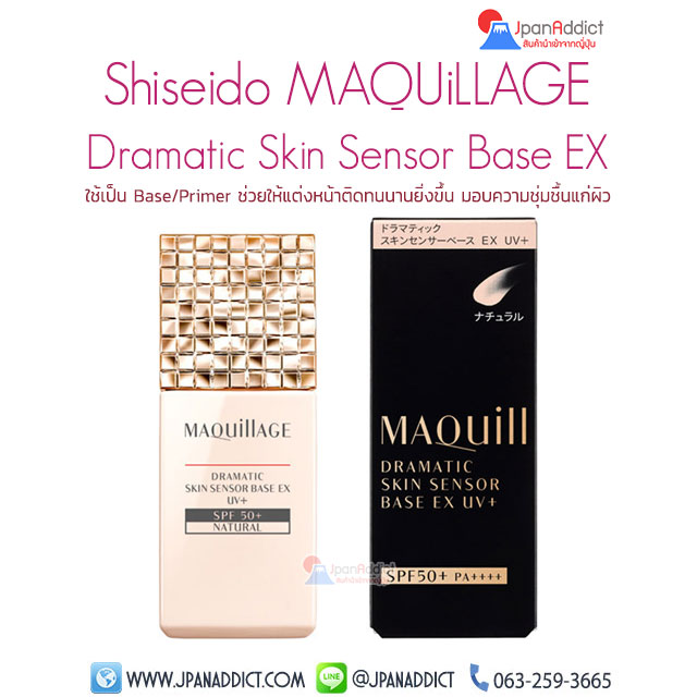 Shiseido MAQUiLLAGE Dramatic Skin Sensor Base EX 25ml