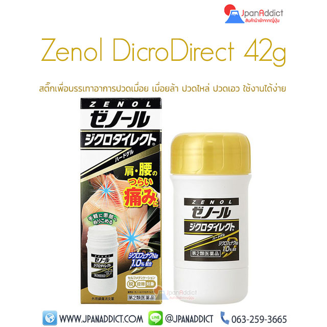 Zenol DicroDirect 42g