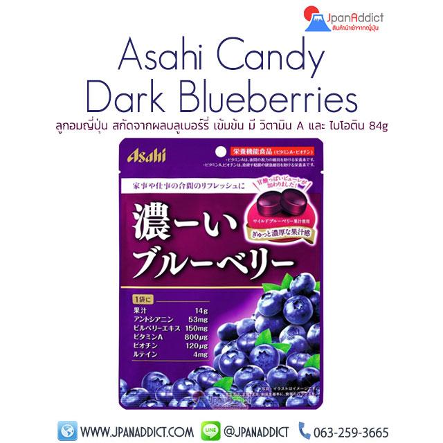 Asahi Dark Blueberries Candy 84g ลูกอมญี่ปุ่น