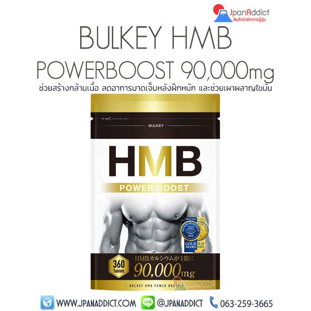 ่BULKEY HMB POWERBOOST 90,000mg 360 Tablets ช่วยสร้างกล้ามเนื้อ