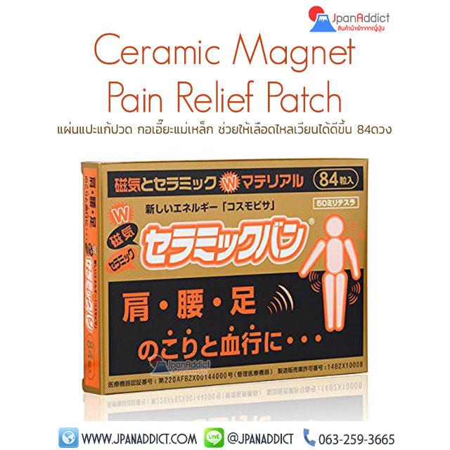Ceramic Magnet Pain Relief Patch แผ่นแปะแก้ปวด กอเอี๊ยะ แม่เหล็ก ญี่ปุ่น