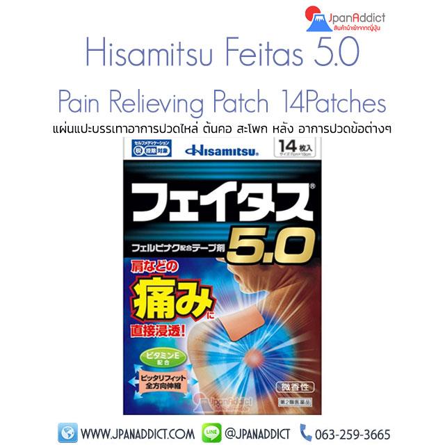 Hisamitsu Feitas 5.0 แผ่นแปะแก้ปวด ญี่ปุ่น
