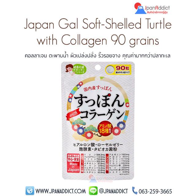 Japan Gal SC Soft-Shelled Turtle 90เม็ด คอลลาเจน ตะพาบน้ำ