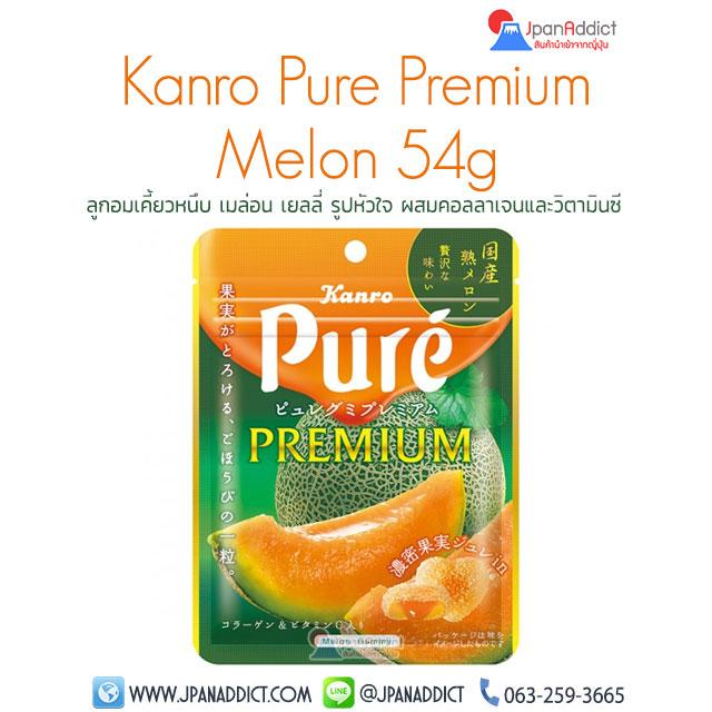 Kanro Pure Premium Melon 54g ลูกอมเคี้ยวหนึบ