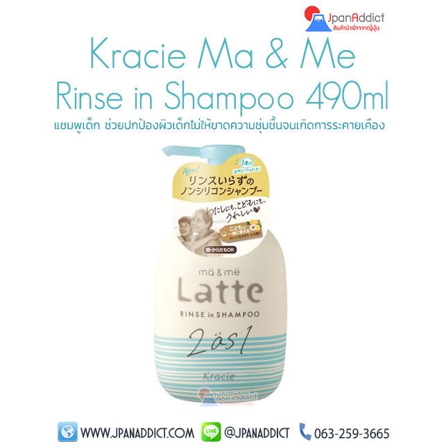 Kracie Ma & Me Rinse in Shampoo 490ml แชมพูเด็ก