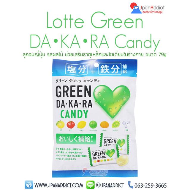 Lotte GREEN DA KA RA Candy 79g ลูกอมญี่ปุ่น