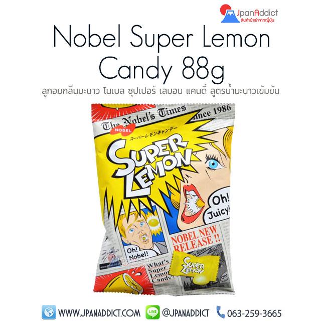 Nobel Super Lemon Candy 88g โนเบล ซุปเปอร์ เลมอน แคนดี้