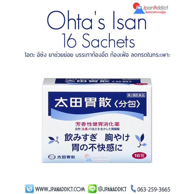Ohta's Isan 16 ซอง โอตะ อิซัง ยาช่วยย่อย บรรเทาท้องอืด