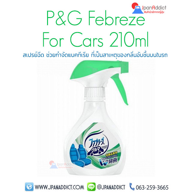 P&G Febreze For Cars 210ml สเปรย์ฉีด