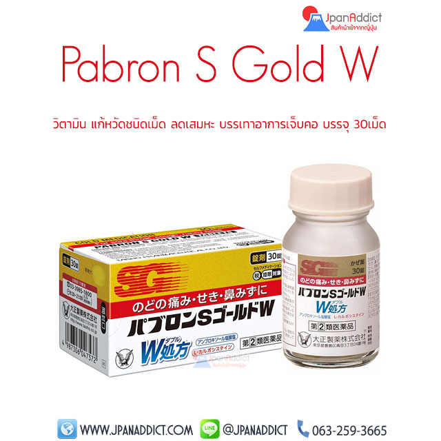 Taisho Pabron S Gold W Tablet 30Tablets ยาแก้หวัด ชนิดเม็ด