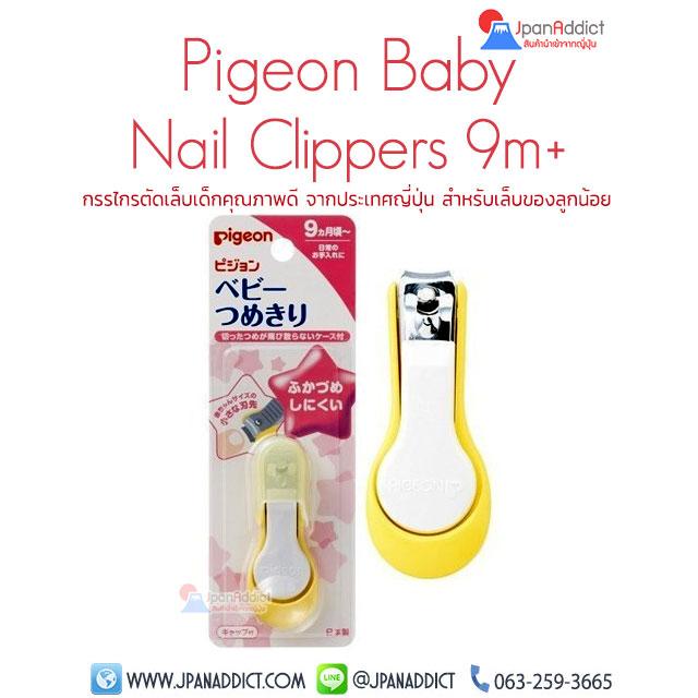 Pigeon Baby Nail Clippers 9m+ กรรไกรตัดเล็บเด็กพีเจ้น