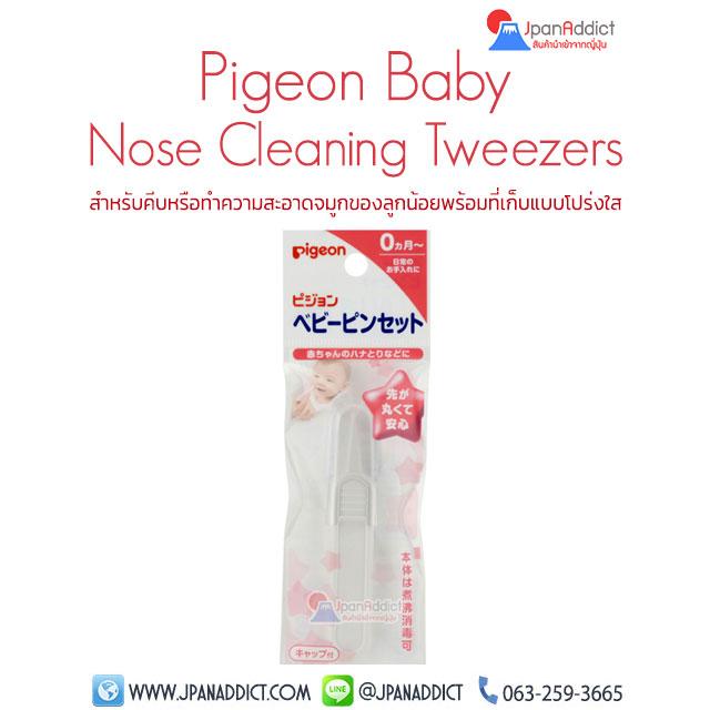 Pigeon Baby Nose Cleaning Tweezers พีเจ้น ที่คีบน้ำมูกแห้งสำหรับเด็ก