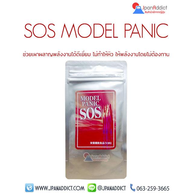 SOS MODEL PANIC อาหารเสริมควบคุมนํ้าหนัก