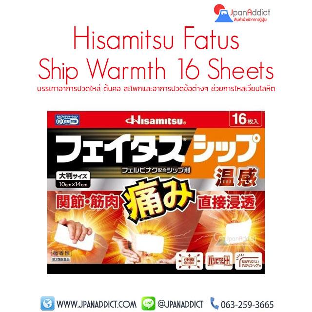 Hisamitsu Fatus Ship Warmth 16 Sheets แผ่นแปะแก้ปวด